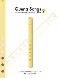 ケーナのための南米フォルクローレ名曲集「Quena Songs Vol.3」