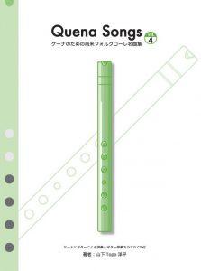 ケーナのための南米フォルクローレ名曲集「Quena Songs Vol.4」
